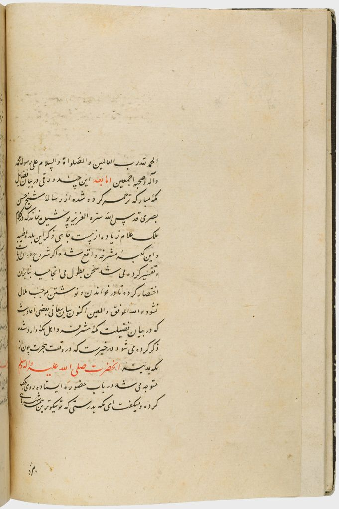 Title: The Qualities Of Mecca (Recto), Text (Verso), Folio 67 Of A Manuscript Of A Majmu`a Of Persian Texts