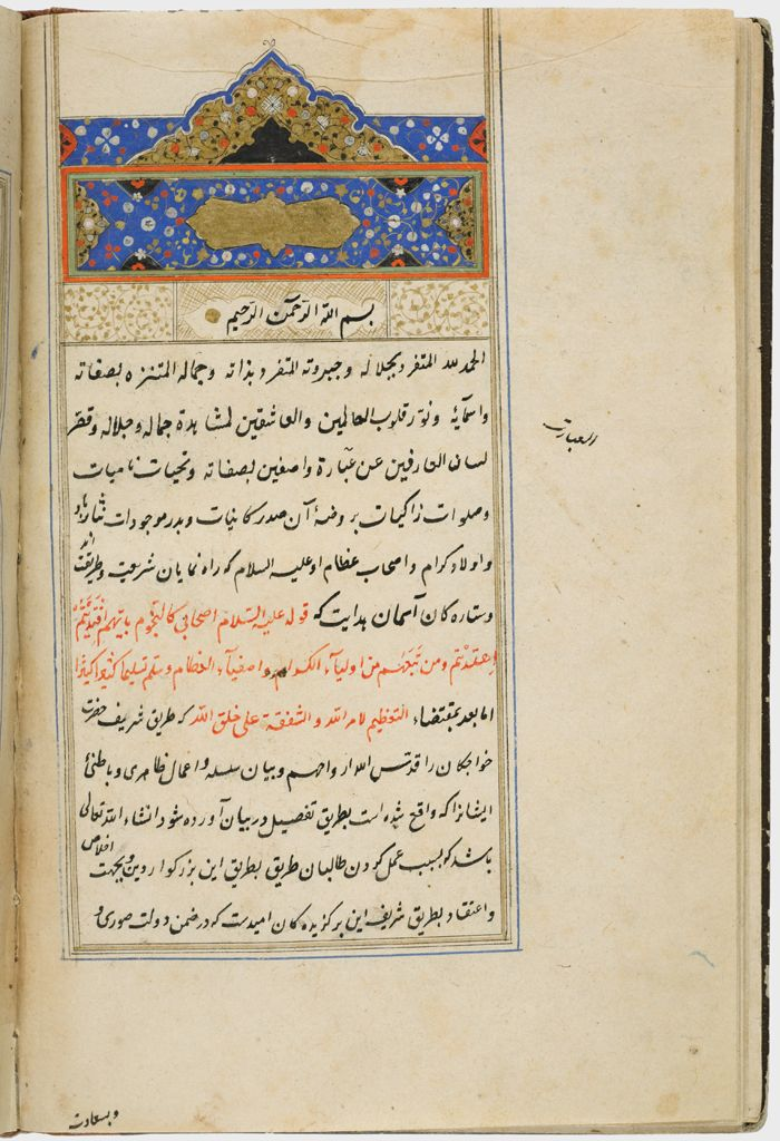 Title (Recto), Text (Verso), Folio 44 From A Manuscript Of A Majmu`a Of Persian Texts