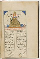 Text (recto), Mount Nur (painting with text, verso), folio 25 from a Manuscript of a Majmu`a of Persian Texts