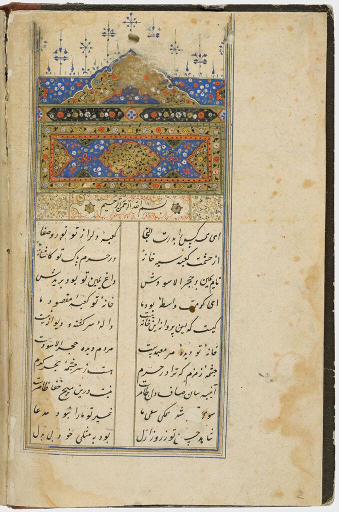 Notes (Recto), Text (Verso), Folio 3 From A Manuscript Of A Majmu`a Of Persian Texts