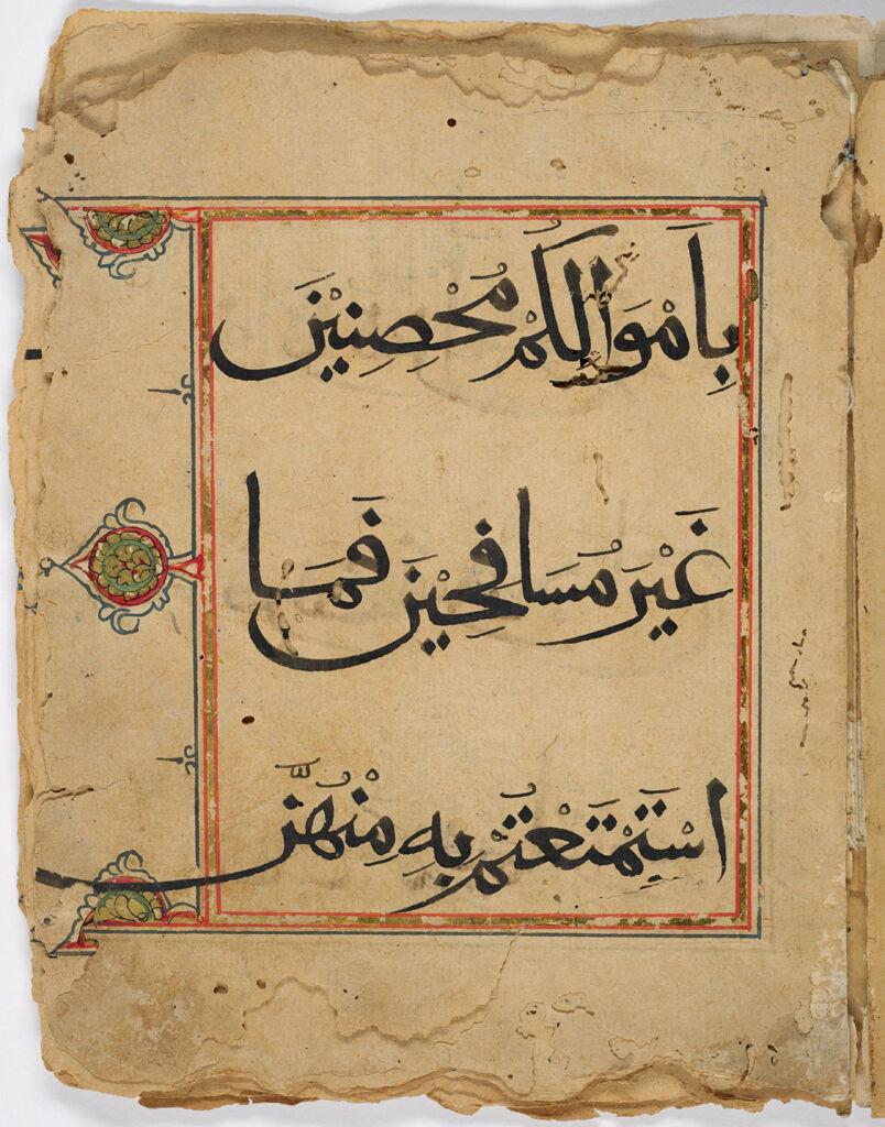 Partial Manuscript Of A Qur'an