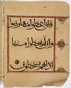 Folio 51 From A Fragment Of A Qur'an: Sura 9: 57-58 (Recto), Sura 9: End 58 (Verso)