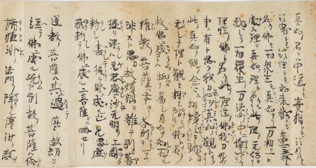 Small Handscroll With Commentary On Various Buddhist Sutras (Without Formal Title, The Text Beginning