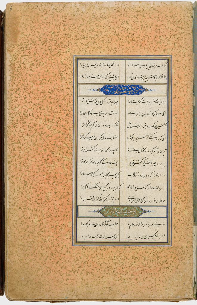 Ghazals (Recto And Verso), Folio 3 From A Manuscript Of A Divan Of Hafiz