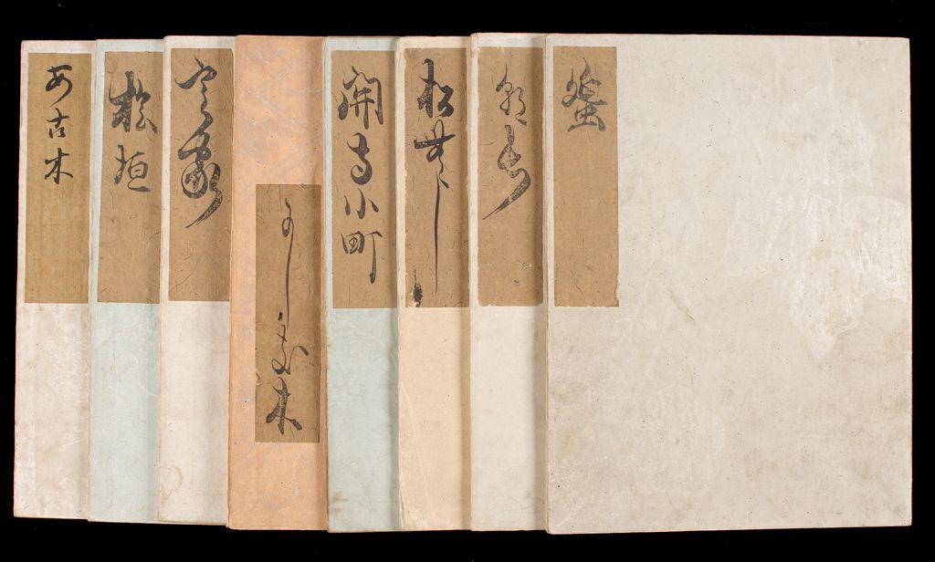 Eight Printed Nō Plays Published By Kōetsu (Kōetsu-Bon Yōkyoku Hachiban)
