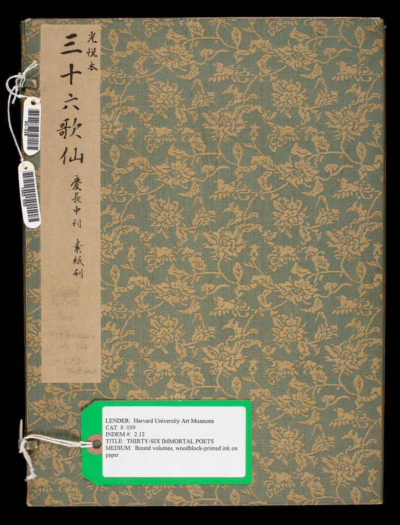 Printed Book Of Thirty-Six Immortal Poets (Sanjūrokkasen), Kōetsu Edition