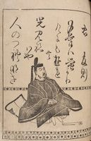 Poet Ki No Tomonori (C.845-905) From Page 12A Of The Printed Book Of