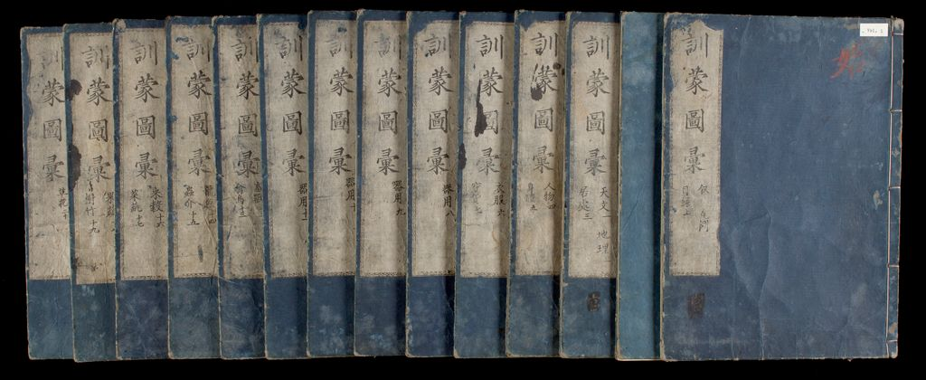 An Illustrated Encyclopedia (Kinmō Zui), 14 Volumes