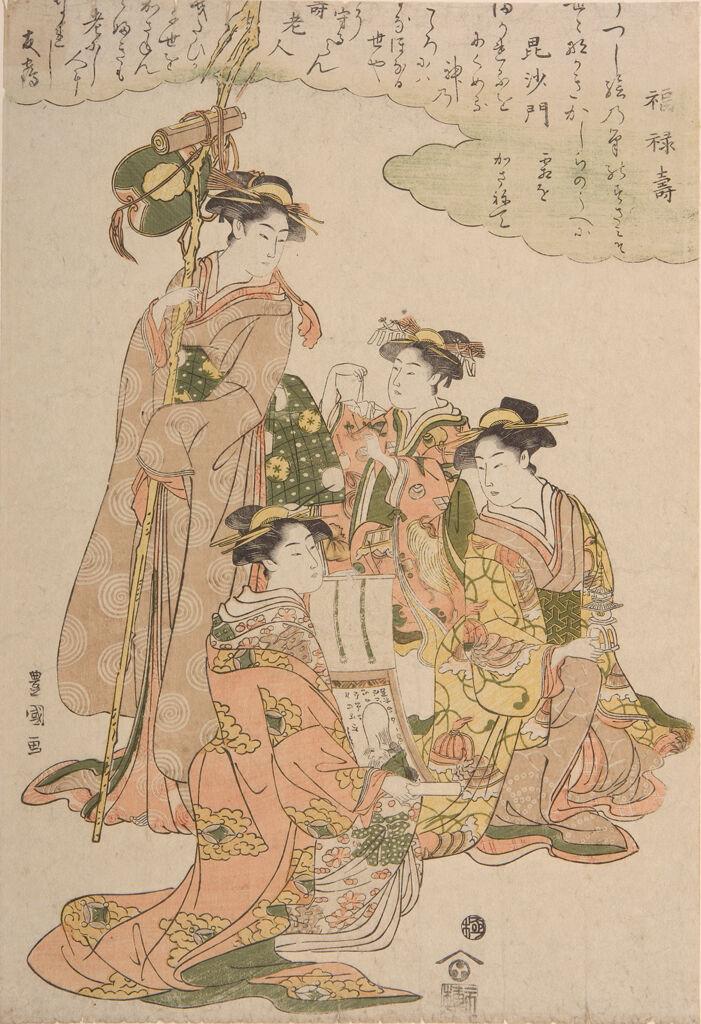 Geisha As The Seven Gods Of Good Fortune (Shichifukujin)