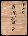 Yūzen Textile Patterns (Yūzen Gata Mihen), Vol. V