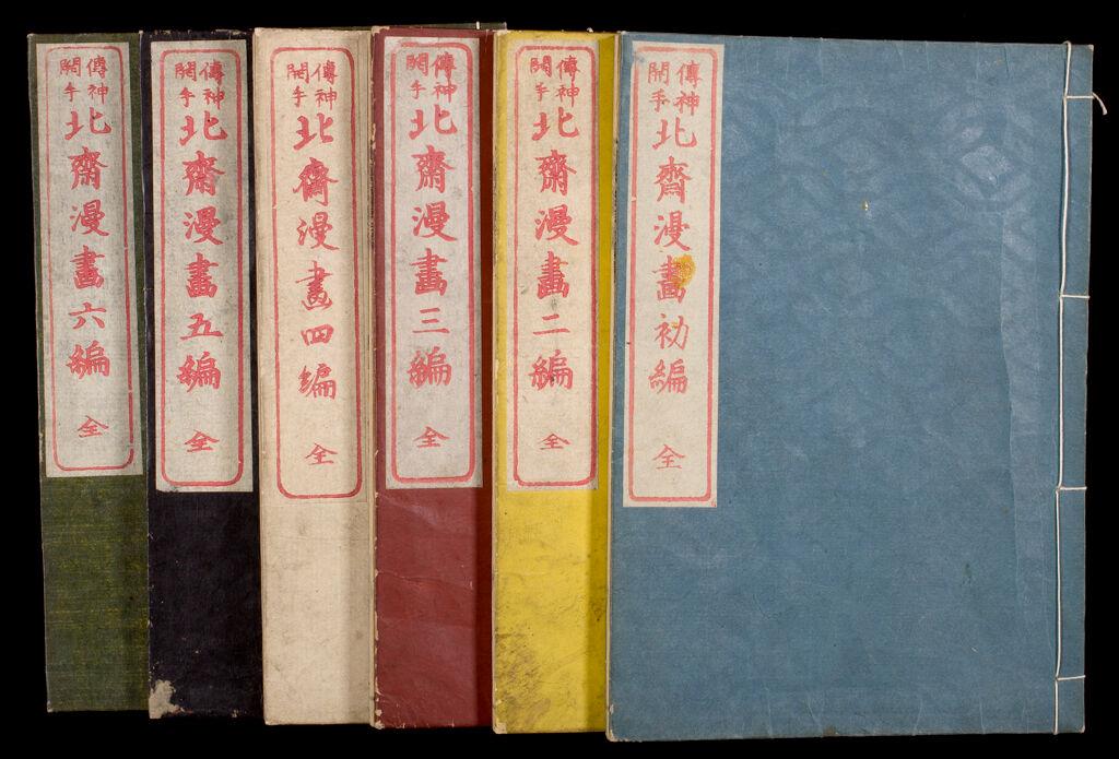 Hokusai Manga (Hokusai Sketchbooks)