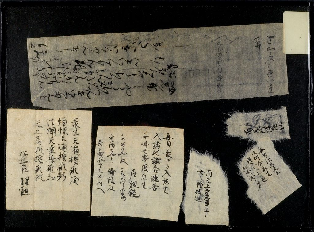 Six Sheets Of Paper (Some Double-Sided) With Religious Texts, Poems, Charms, Etc. [Sealed In A Clear Folder]