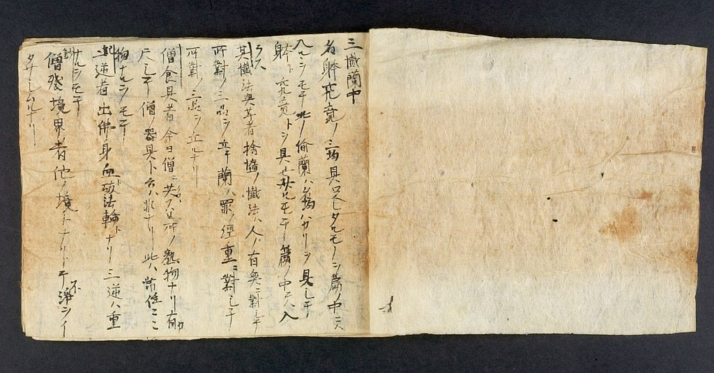 Text On The Buddhist Rite Of Repentance (San Senran-Chu)