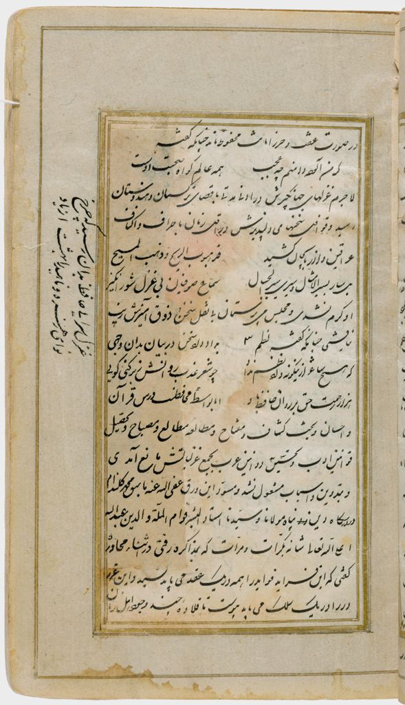 From the harvard art museums collections manuscript of for Divan of hafiz