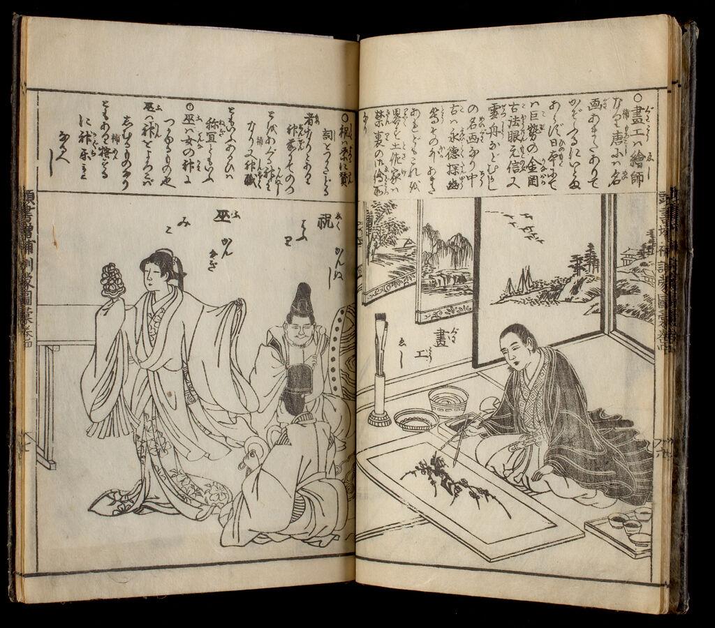 Great Illustrated Encyclopedia, Revised And Enlarged (Sōbo Tōsho Kinmō Zui Taisei), Vol. 3