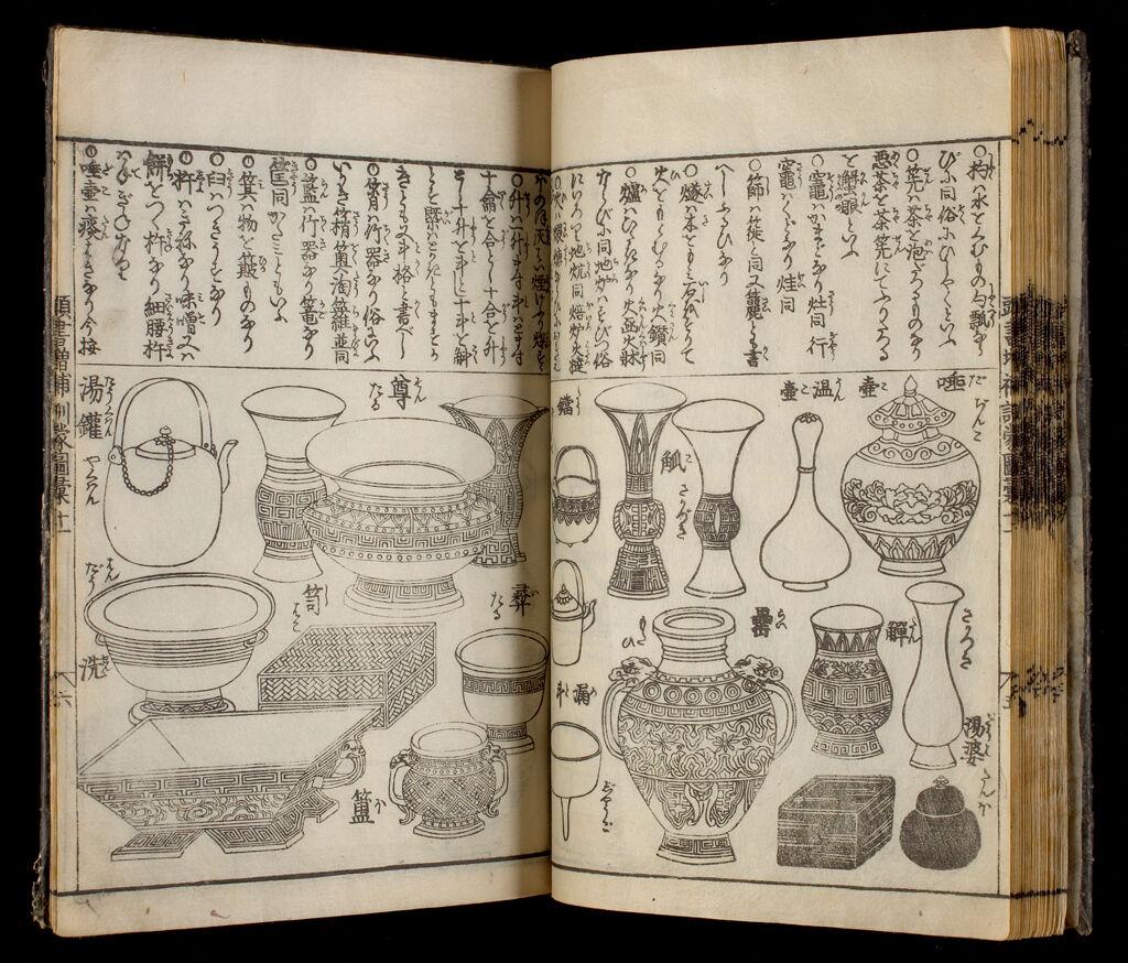 Great Illustrated Encyclopedia, Revised And Enlarged (Sōbo Tōsho Kinmō Zui Taisei), Vol. 5