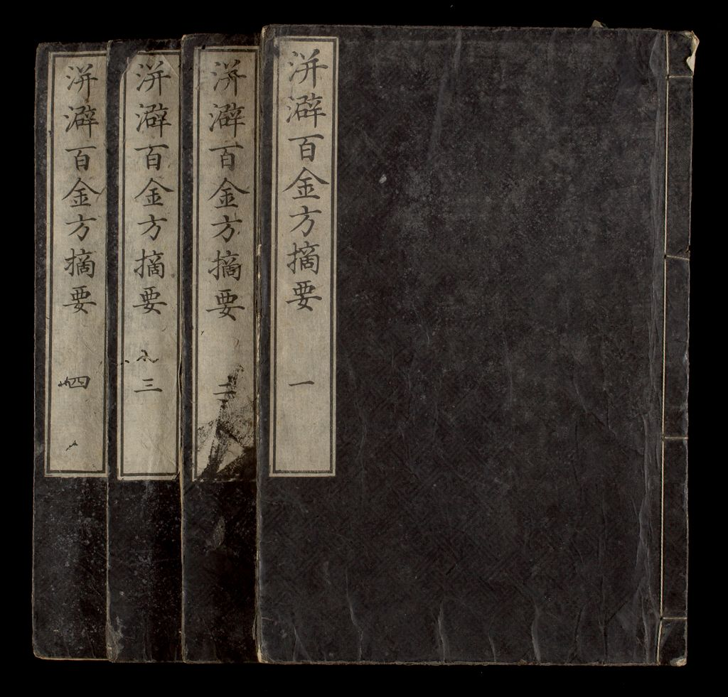Weapons And Ways Of Attack And Defense In 4 Volumes