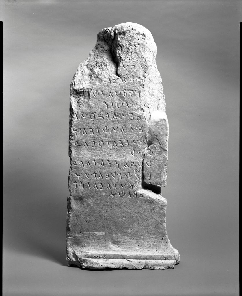 Cast Of An Inscribed Marble Stele From The Sardis Synagogue