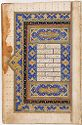 Frontispiece, Introduction (Recto), Opening Chapter (Verso), Folio 3 From A Manuscript Of Yusuf Va Zulaykha By Jami