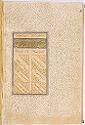 Text (Recto And Verso), Folio 50 From A Manuscript Of Yusuf Va Zulaykha By Jami