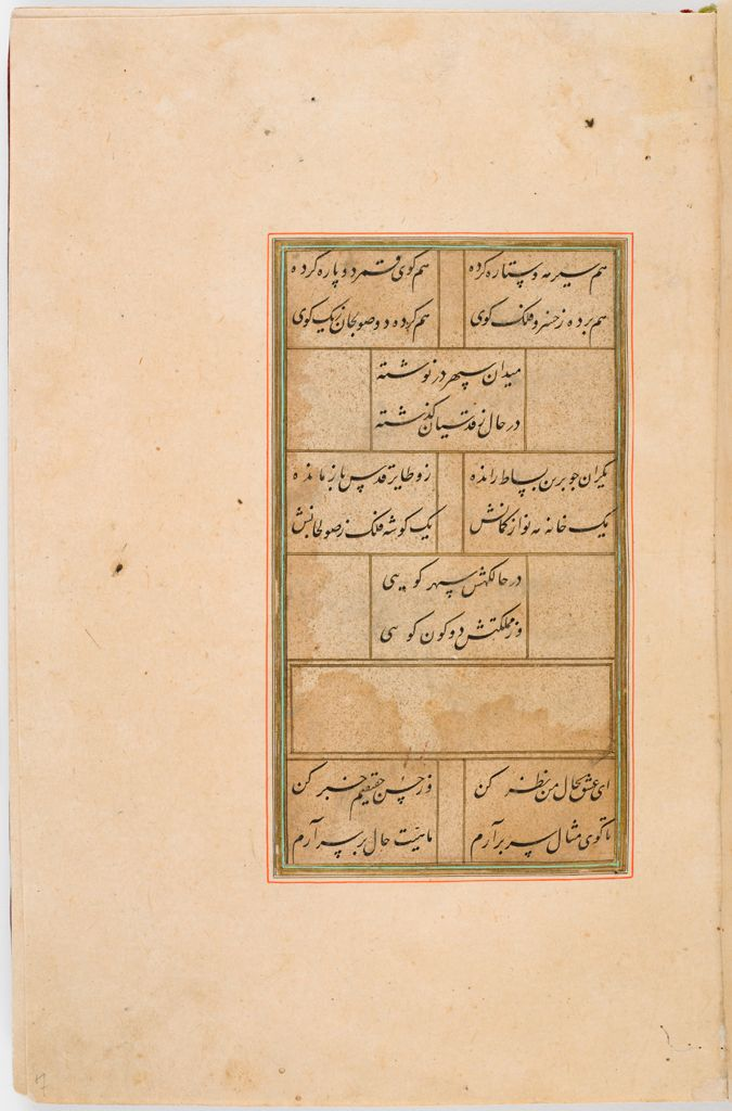 Text (Recto And Verso), Folio 4 From A Manuscript Of The Guy U Chawgan By `Arifi