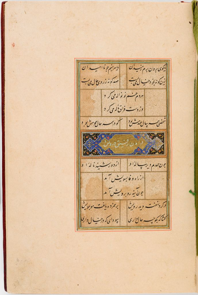 Text (Recto And Verso), Folio 19 From A Manuscript Of The Guy U Chawgan By `Arifi