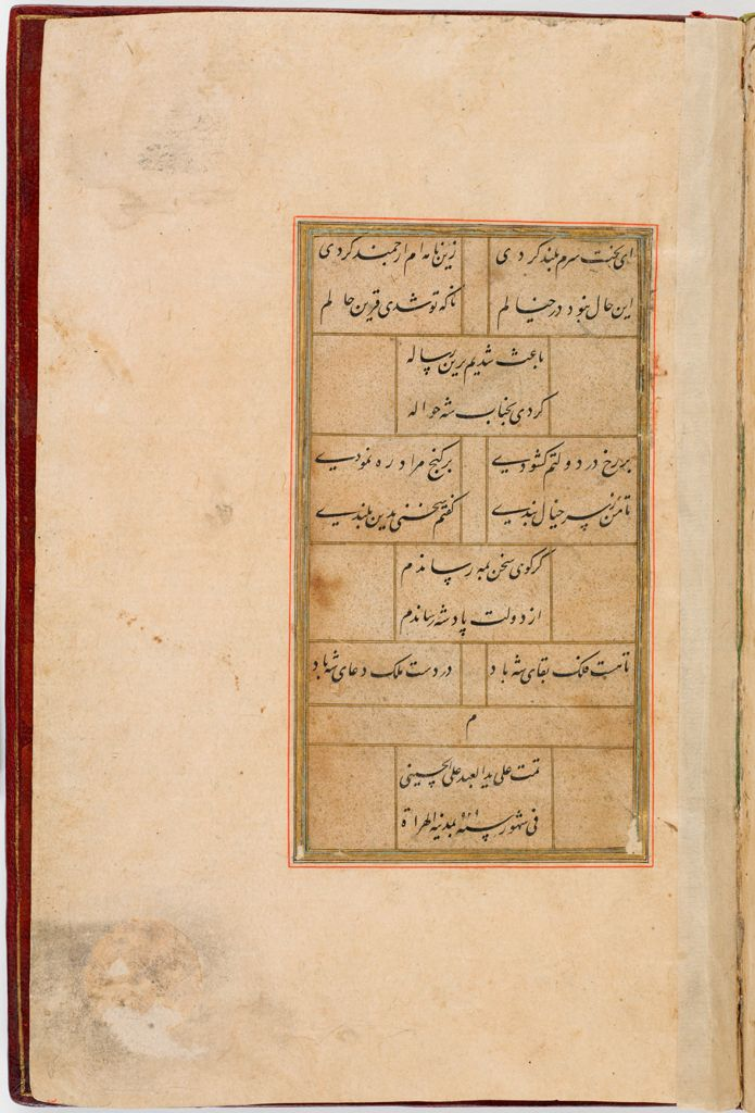 Text And Colophon (Recto), Notes And Ownership Stamps (Verso), Folio 33 From A Manuscript Of The Guy U Chawgan By `Arifi