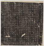 Tomb epitaph of Wei He