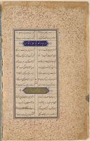 Heavenly And Earthly Drunkenness (Text, Verso; Text Recto), Folio From A Manuscript Of Divan Of Hafiz