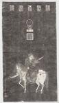 Portrait of Saint Lord Guan (Guan sheng di jun, Guan Yu), Lord Guan