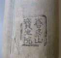 Chin'gwang Wang, First Of The Ten Kings Of Hell