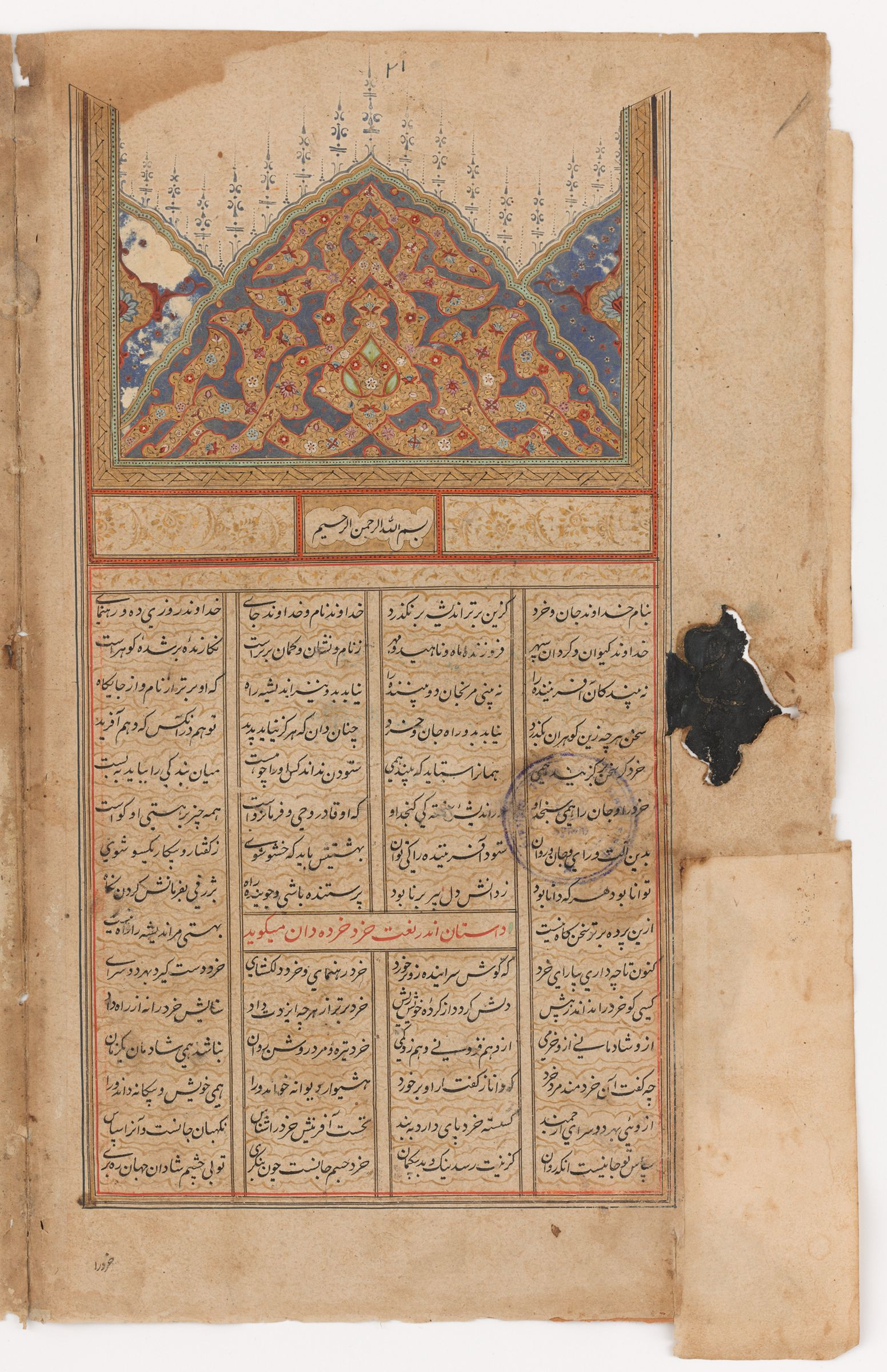 Illustrated Manuscript Of The Shahnama By Firdawsi With Interpolations From The Garshaspnama By Tusi And The Barzunama