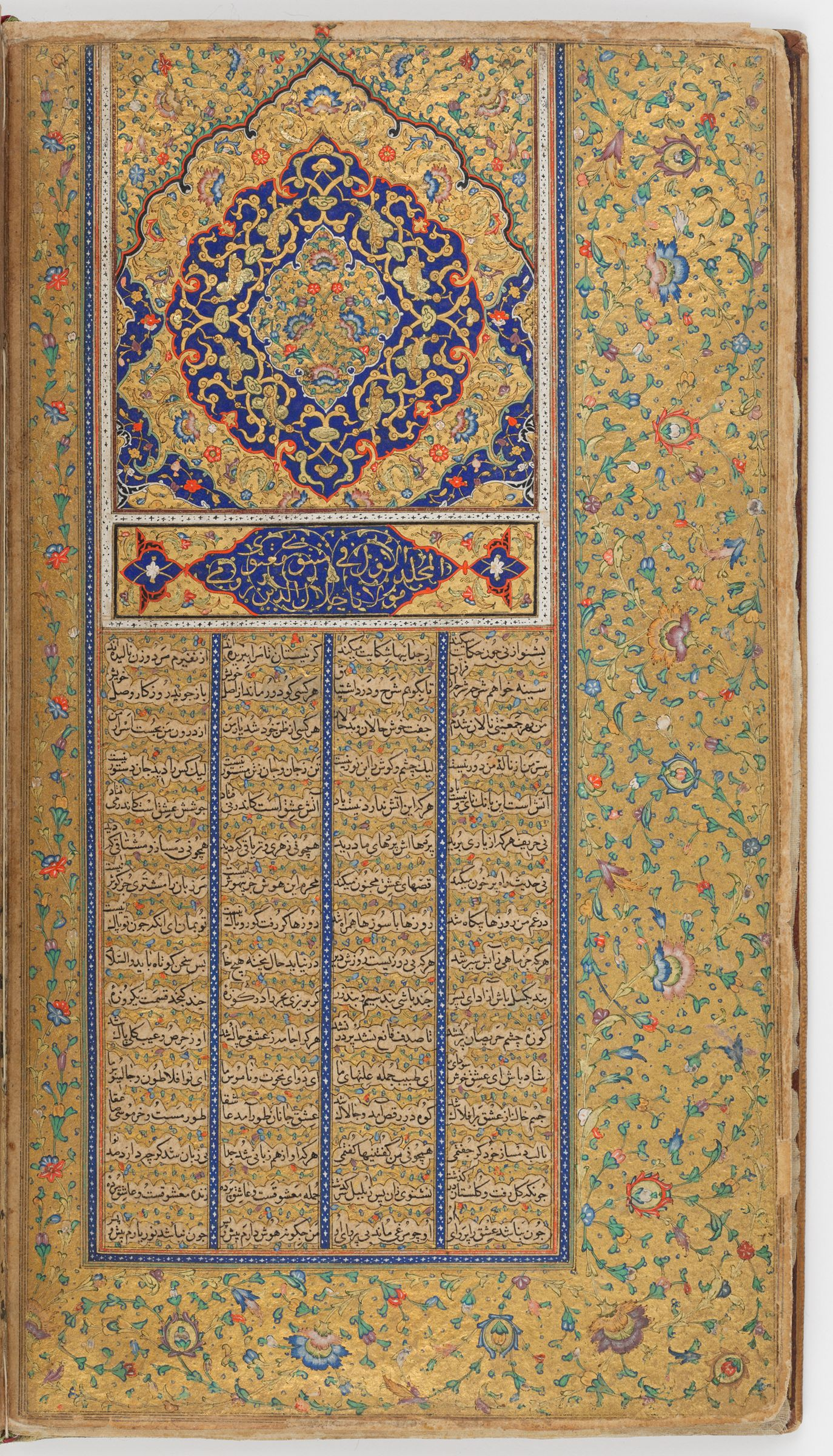 Sarlawh Of The Double-Page Illuminated Frontispiece; Ownership Notes And Seals (Notes And Seals Recto; Sarlawh Verso Of Folio 3), Folio From A Manuscript Of The Mathnavi Ma'navi By Maulana Jalal Al-Din Rumi