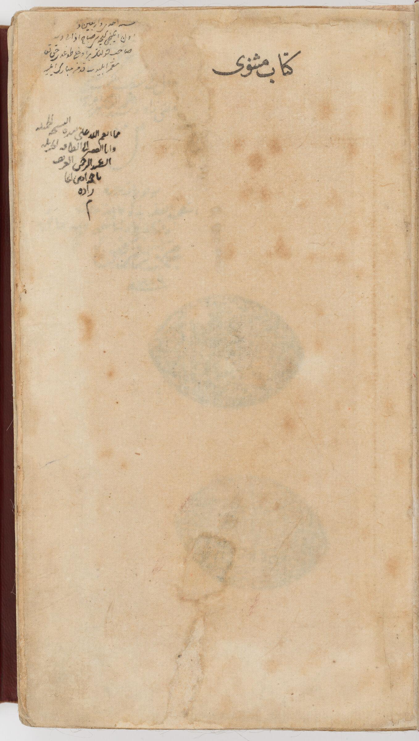 Later Notes (Notes Recto; Blank Verso Of Folio 2), Folio From A Manuscript Of The Mathnavi Ma'navi By Maulana Jalal Al-Din Rumi