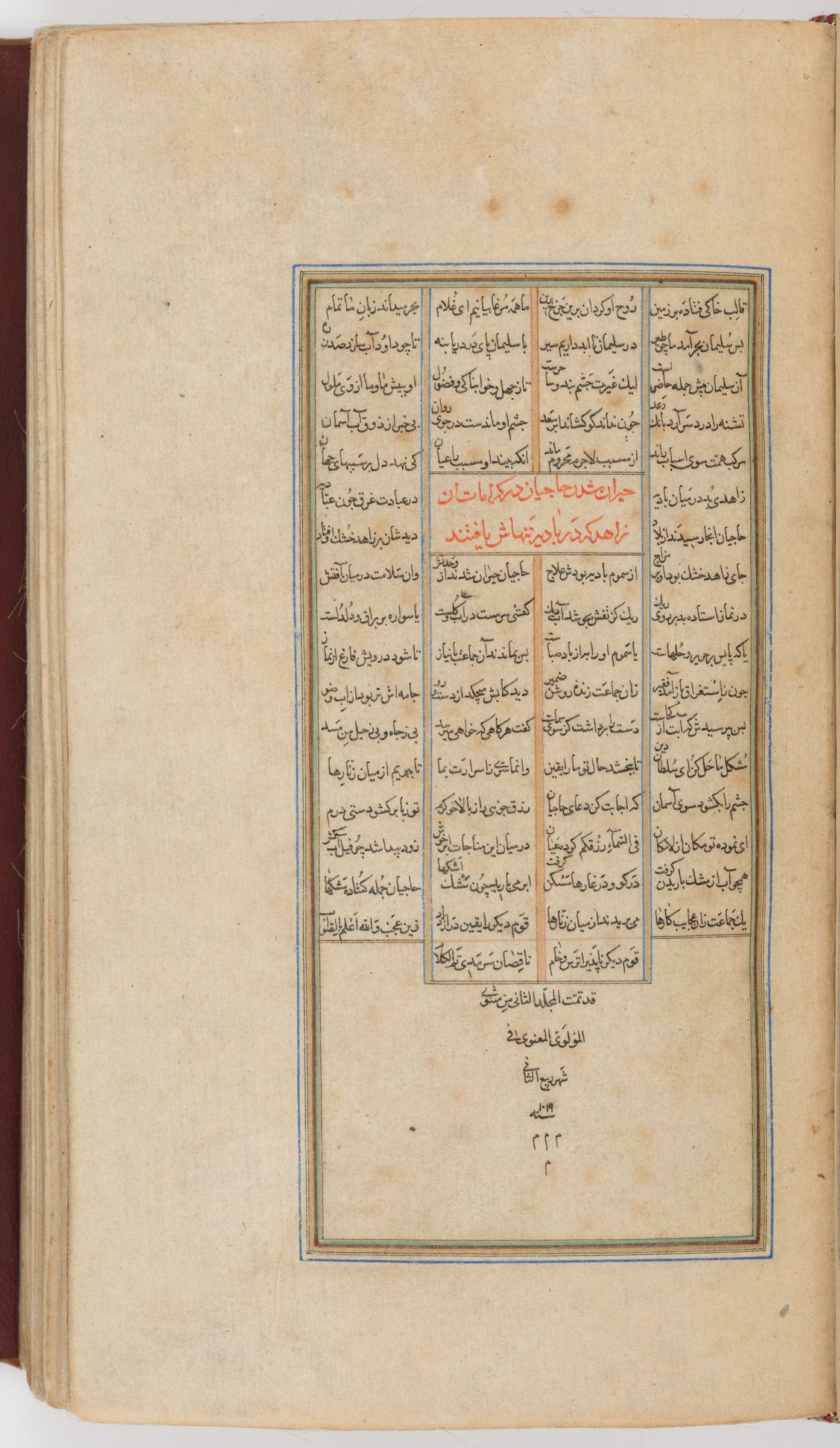 Colophon Of The Second Section (Colophon Recto; Text Verso Of Folio 89), Folio From A Manuscript Of The Mathnavi Ma'navi By Maulana Jalal Al-Din Rumi