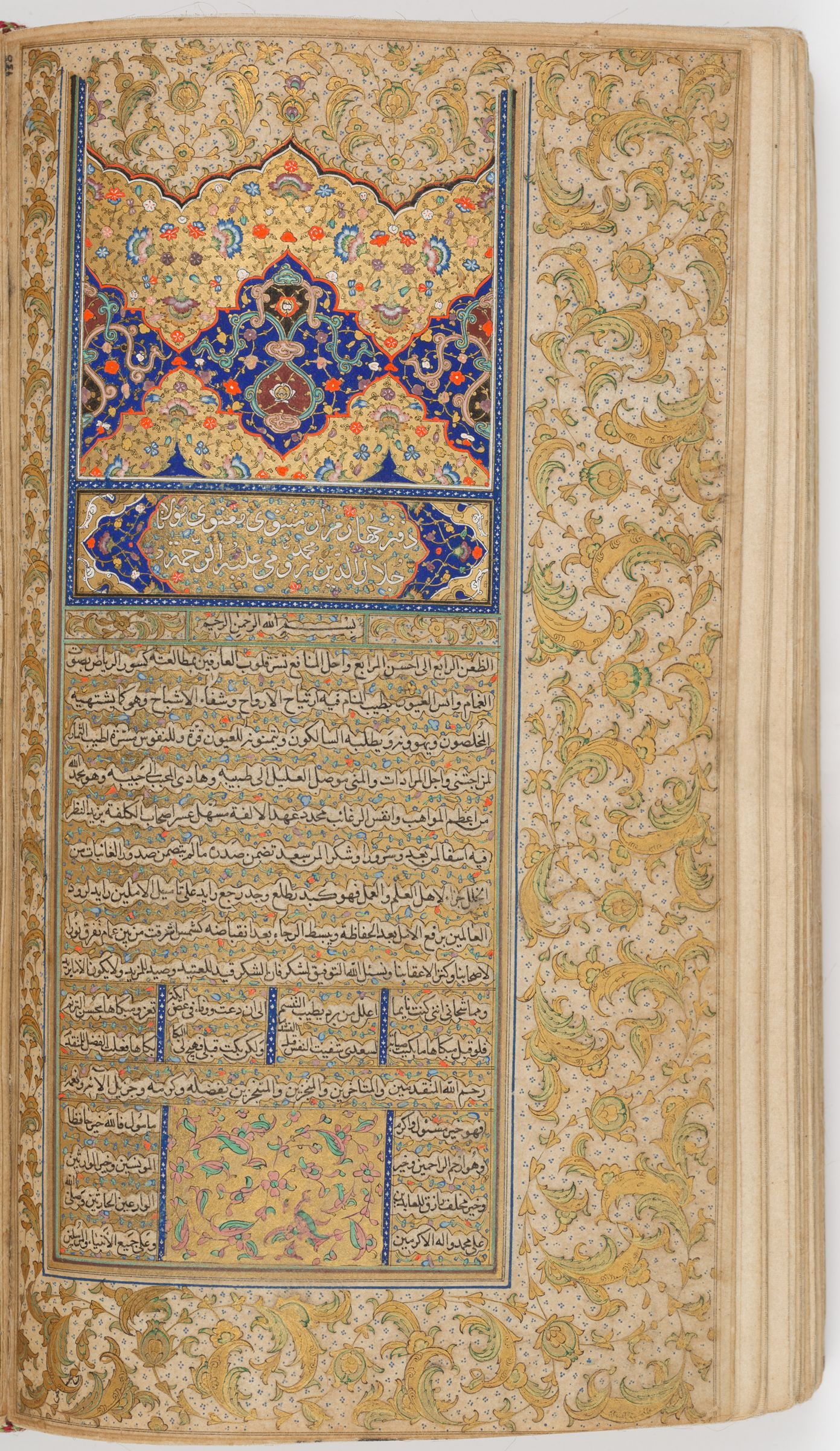 The Sarlawh Of The Fourth Section (Blank Recto; Sarlawh Verso Of Folio 145), Folio From A Manuscript Of The Mathnavi Ma'navi By Maulana Jalal Al-Din Rumi