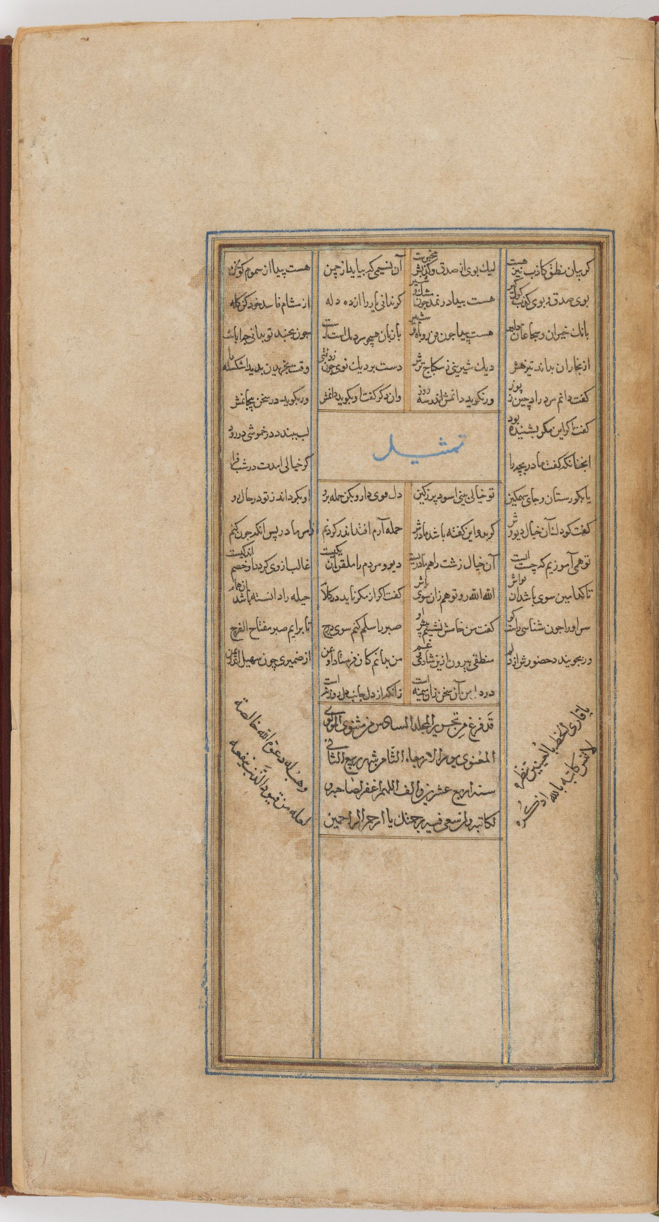 Text Folio With The Colophon Of The Sixth Section (Text Recto; Blank Verso Of Folio 294), From A Manuscript Of The Mathnavi Ma'navi By Maulana Jalal Al-Din Rumi
