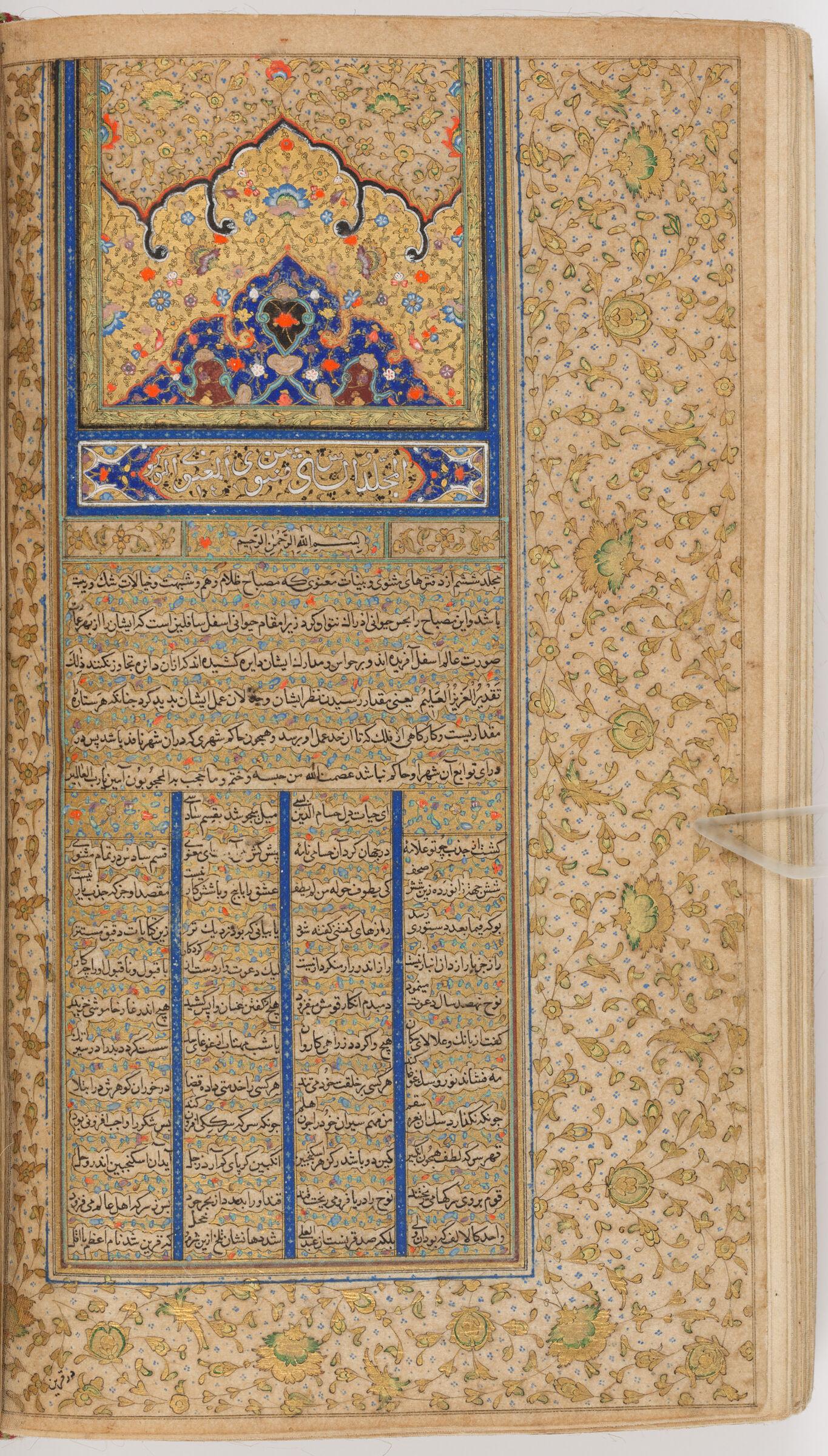 Illuminated Sarlawh Of The Sixth Section (Blank Recto; Sarlawh Verso Of Folio 240), Folio From A Manuscript Of The Mathnavi Ma'navi By Maulana Jalal Al-Din Rumi