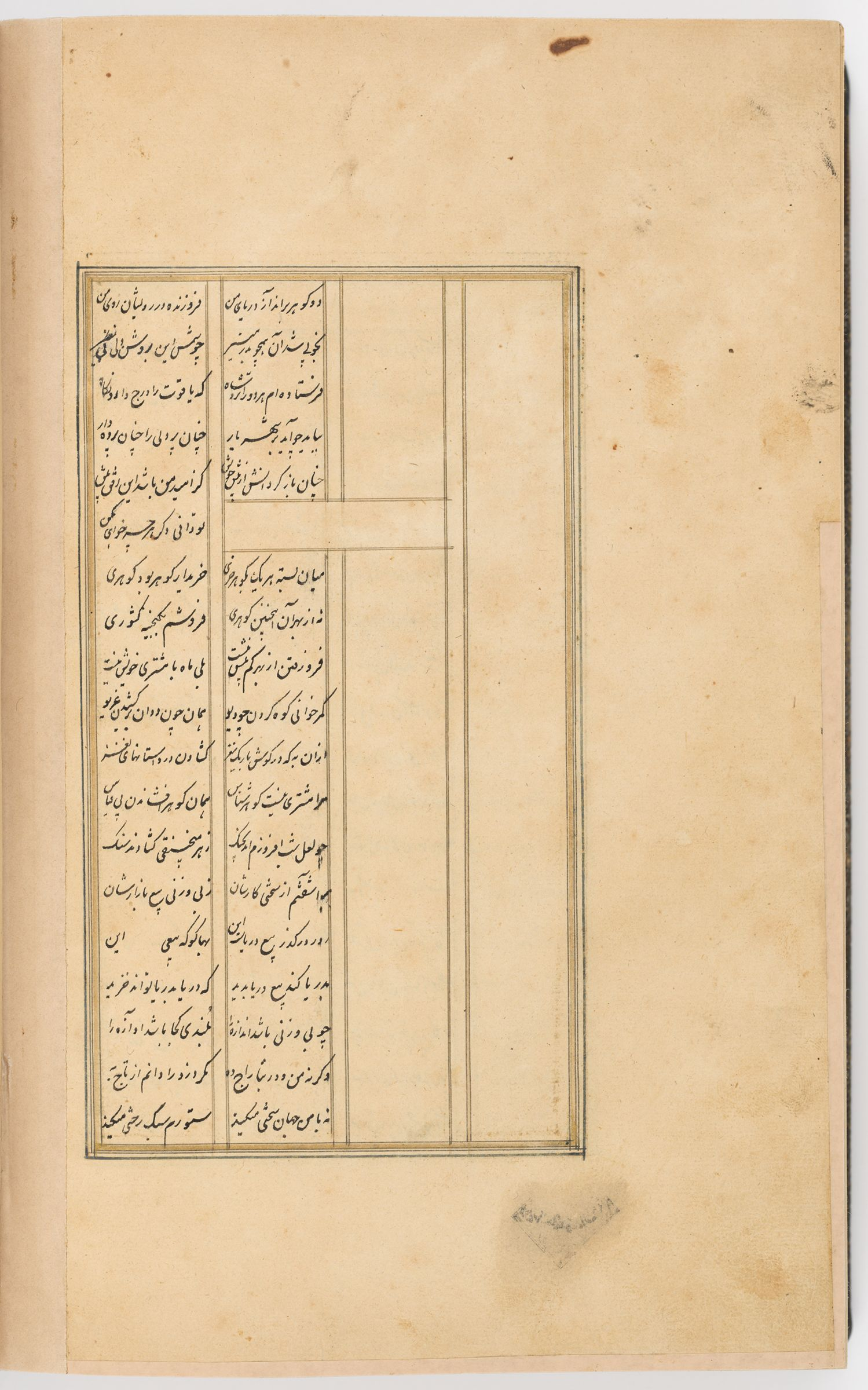 Text Folio (Text Verso; Text Recto Of Folio 384), From A Manuscript Of The Khamsa By Nizami