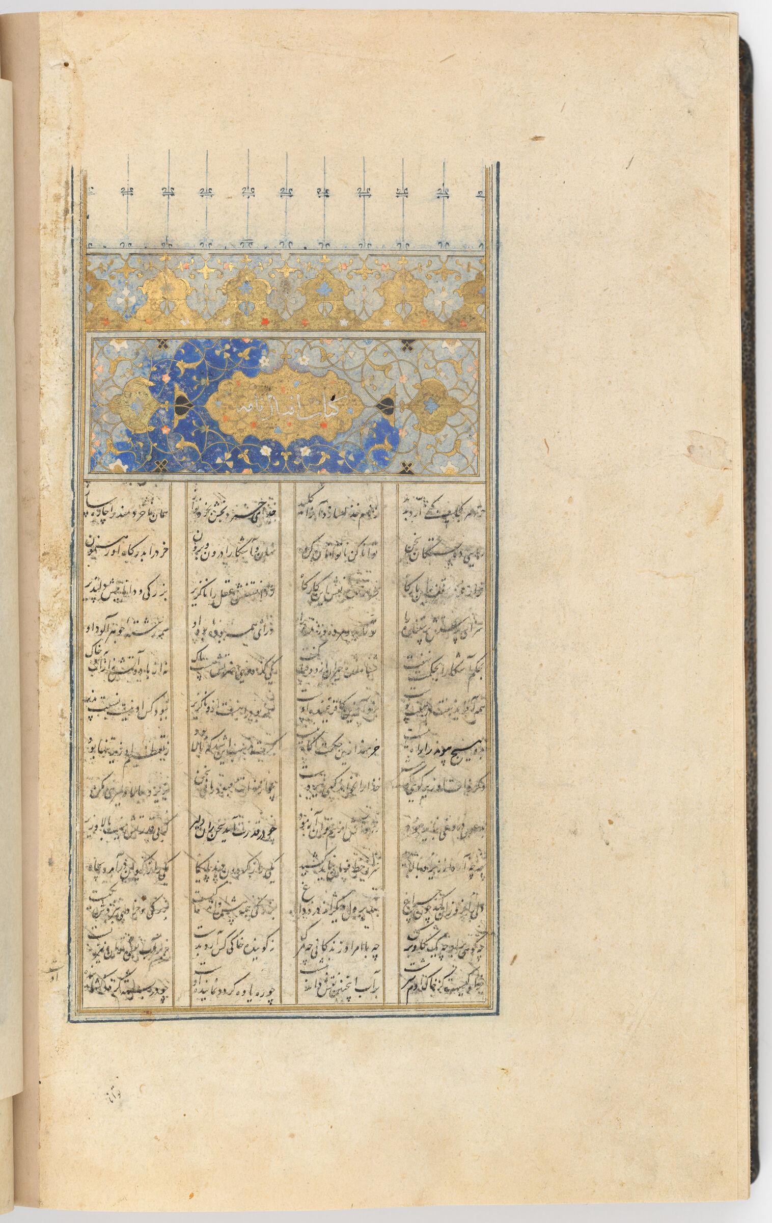 Illuminated Sarlawh Of Iqbal-Nama (Text Recto; Illumination Verso Of Folio 337), From A Manuscript Of The Khamsa By Nizami