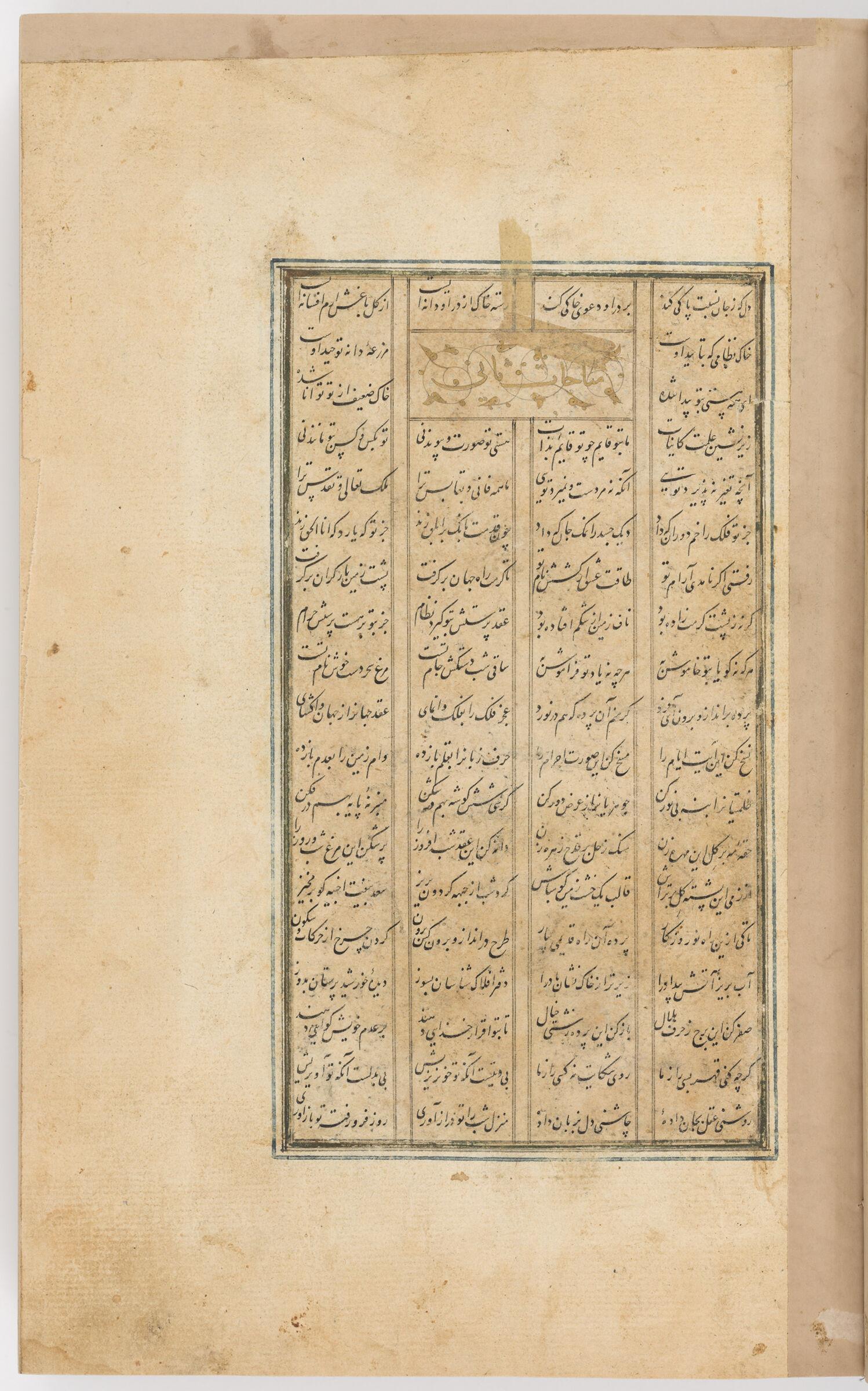 Text Folio (Text Recto; Text Verso Of Folio 4), From A Manuscript Of The Khamsa By Nizami