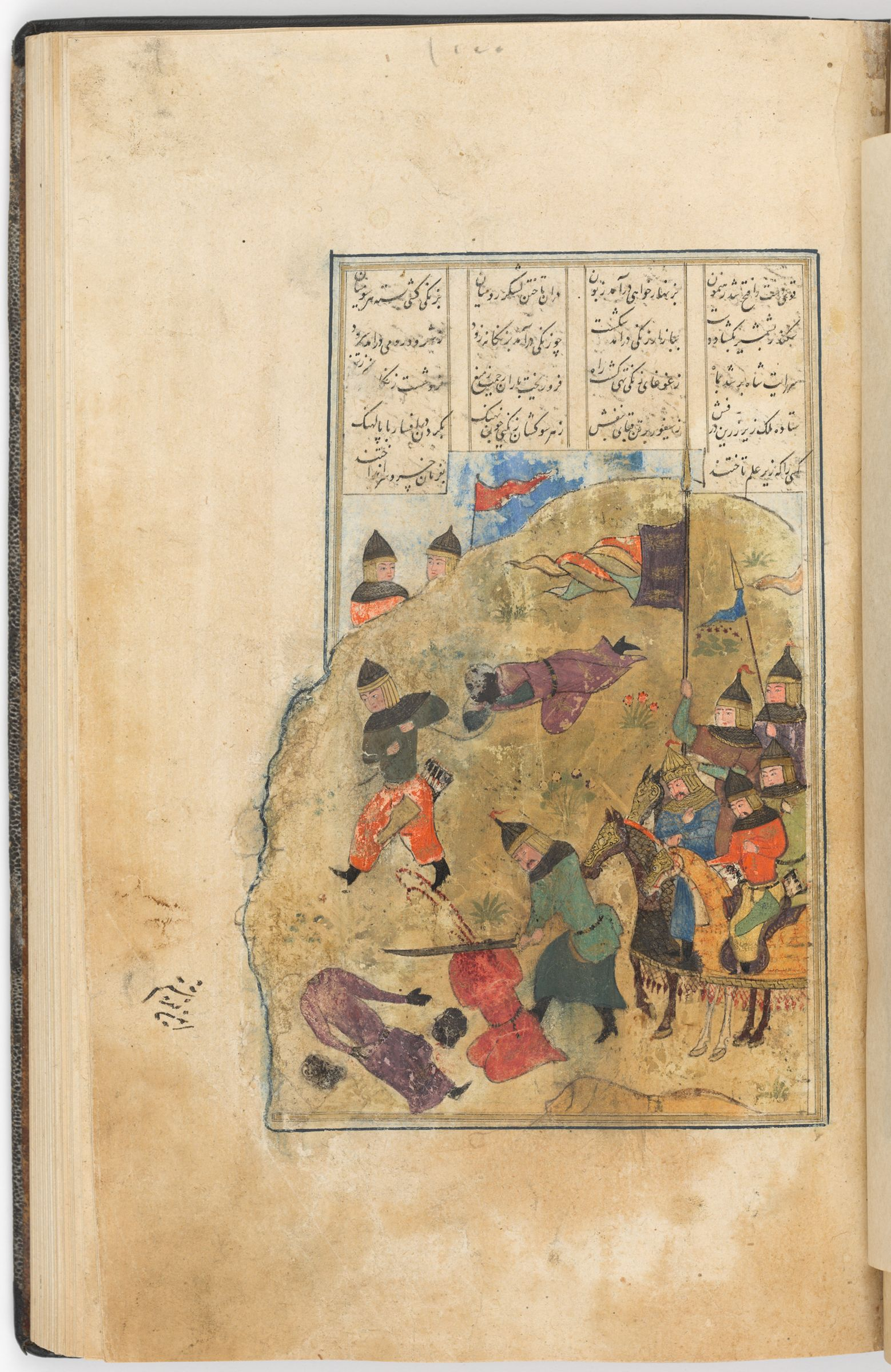 Battle Between Iskandar And Dara (Text Verso; Painting Recto Of Folio 262), Painting From A Manuscript Of The Khamsa By Nizami