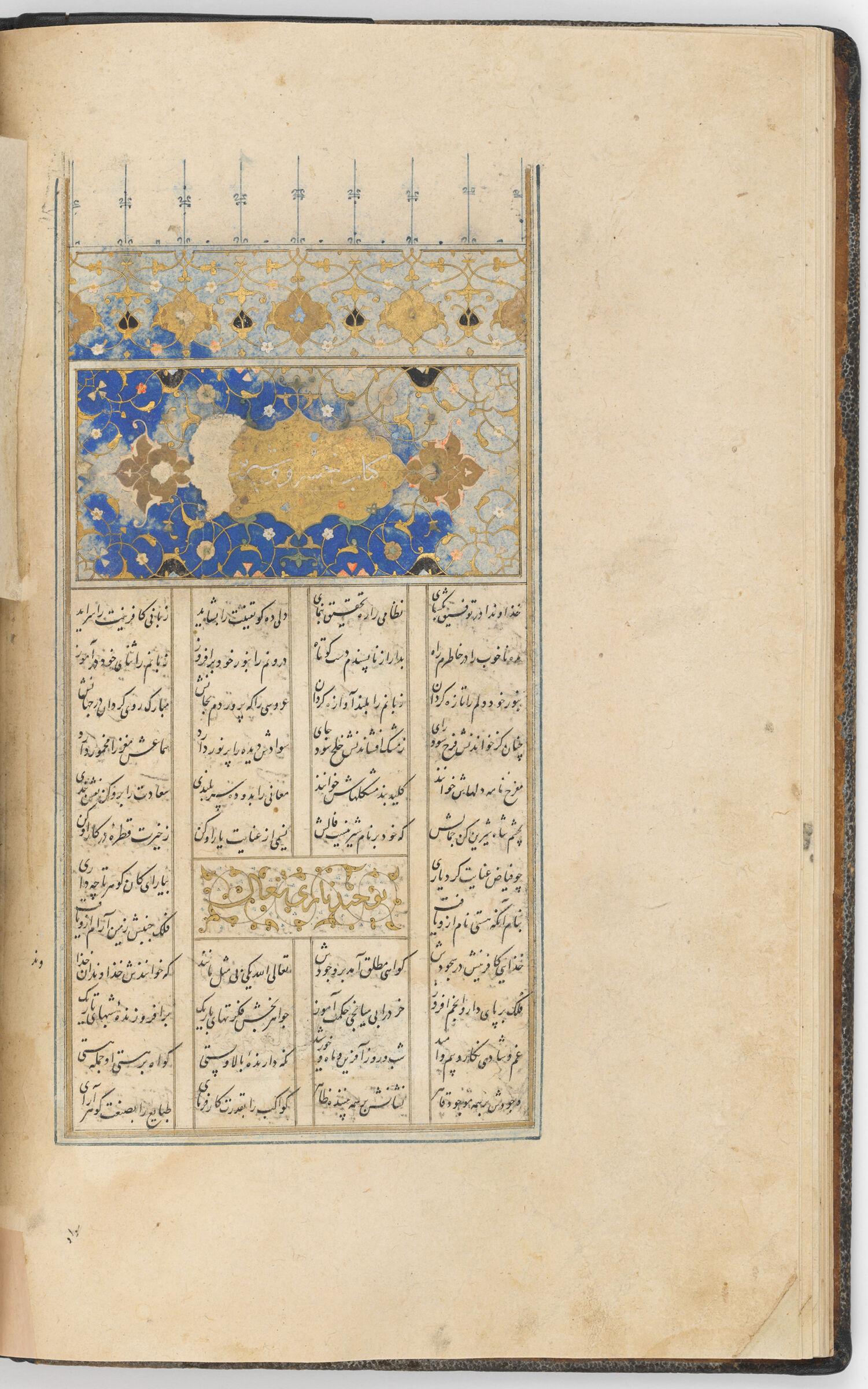 Illuminated Sarlawh Of The Khusraw And Shirin (Text Recto; Sarlawh Verso Of Folio 33), Sarlawh From A Manuscript Of The Khamsa By Nizam