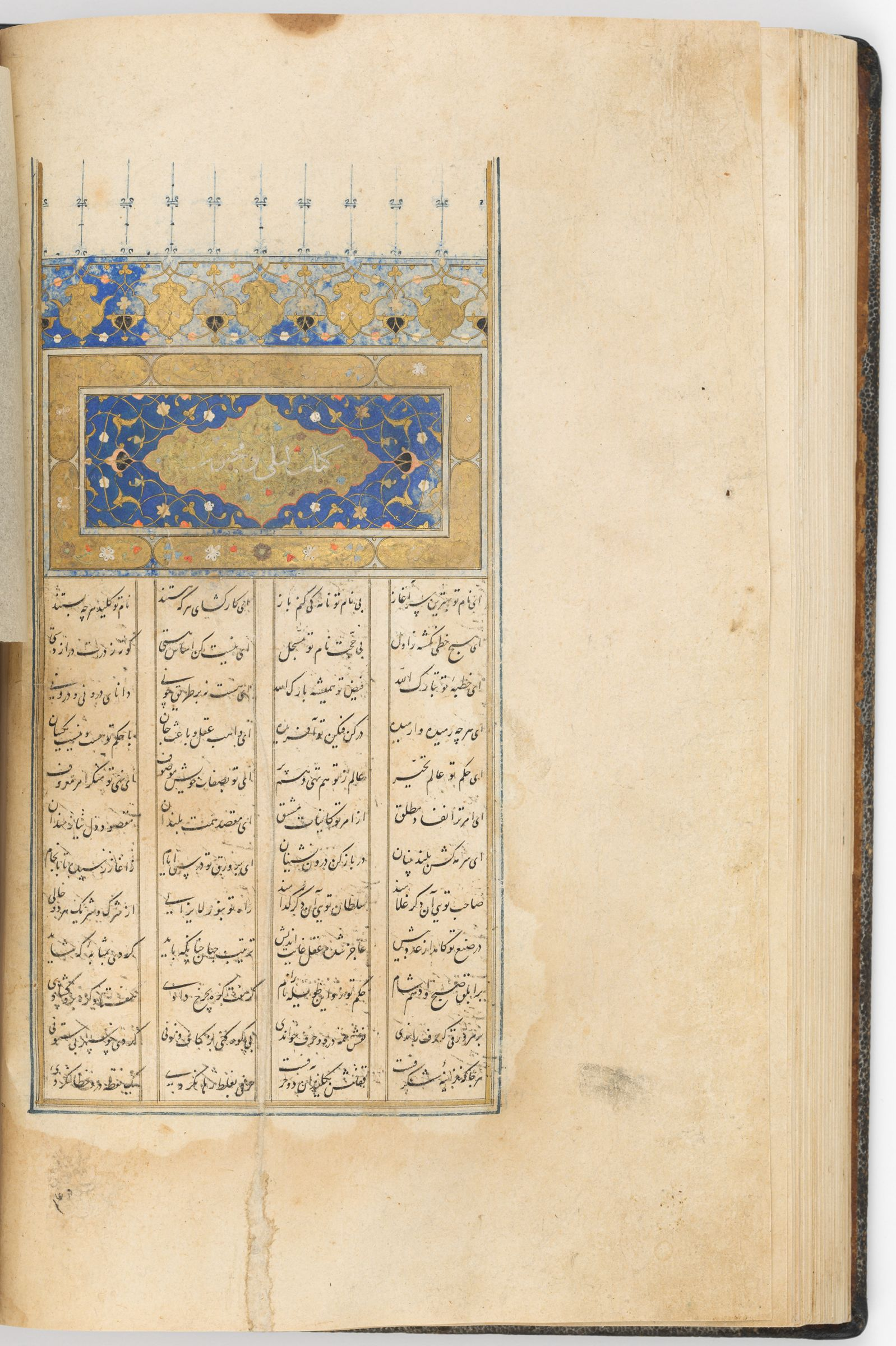 Text Folio Containing The Colophon At The End Of Khusraw And Shirin, Illuminated Sarlawh Of Layla Va Majnun (Text Recto; Sarlawh Verso Of Folio 117), From A Manuscript Of The Khamsa By Nizami