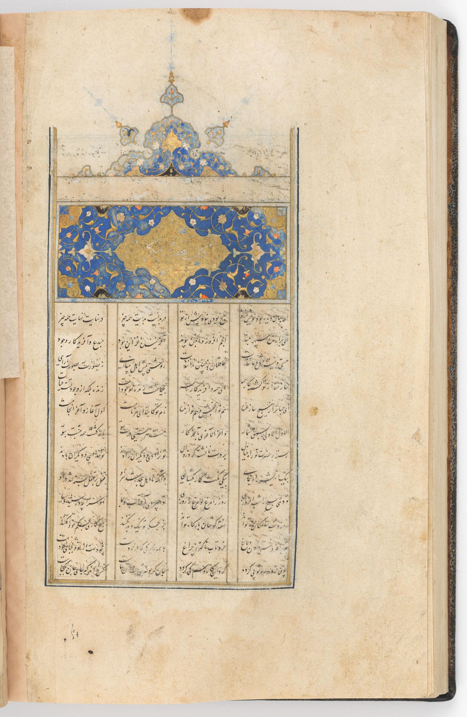 Illuminated Sarlawh Of Haft Paykar (Text Recto; Illumination Verso Of Folio 181) Sarlawh From A Manuscript Of The Khamsa By Nizami