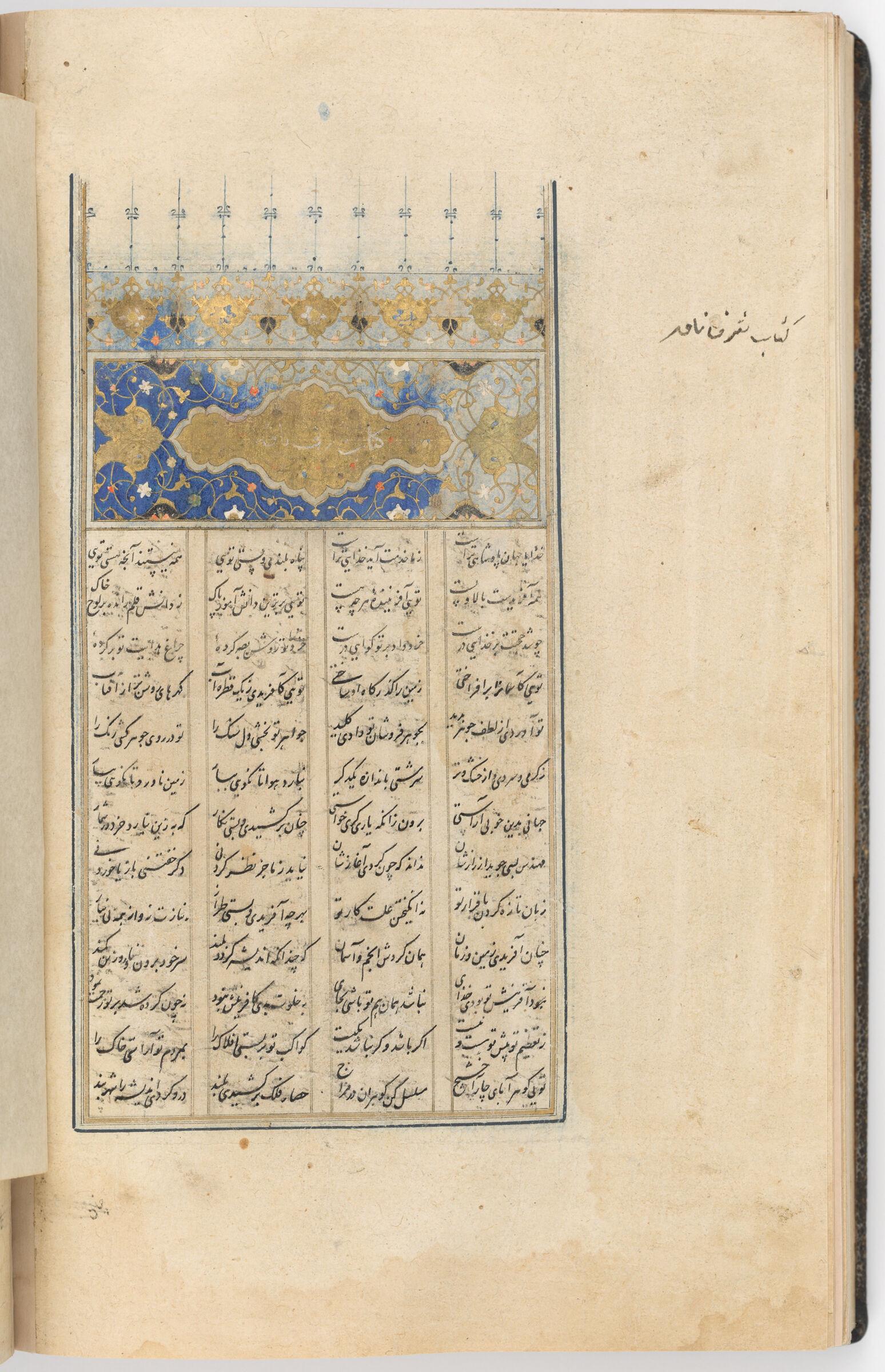 Illuminated Sarlawh Of Sharaf-Nama (Iskandar-Nama), (Text Recto; Illumination Verso Of Folio 243), Sarlawh From A Manuscript Of The Khamsa By Nizami