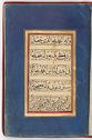 Manuscript Of The Ta'qibat-I Namaz