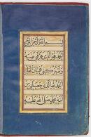 Text folio (text recto; text verso of folio 9), from a manuscript of Ta'qibat-i Namaz
