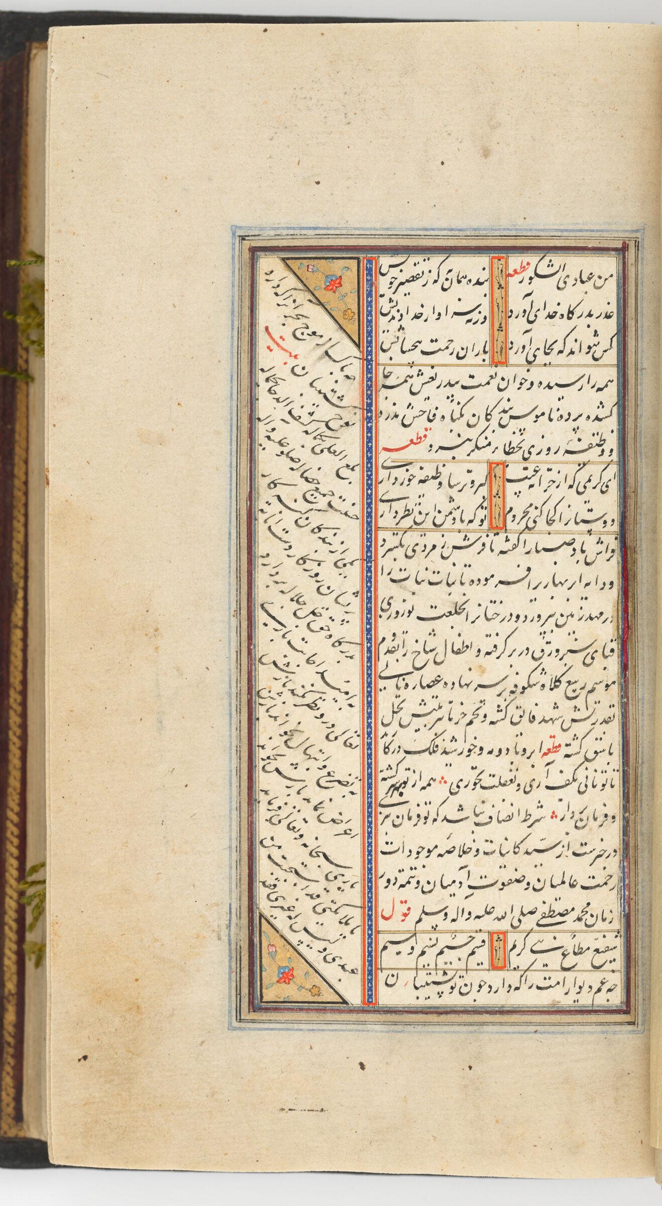 Text Folio (Text Recto; Text Verso Of Folio 34), From A Manuscript Of The Kulliyat Of Sa'di