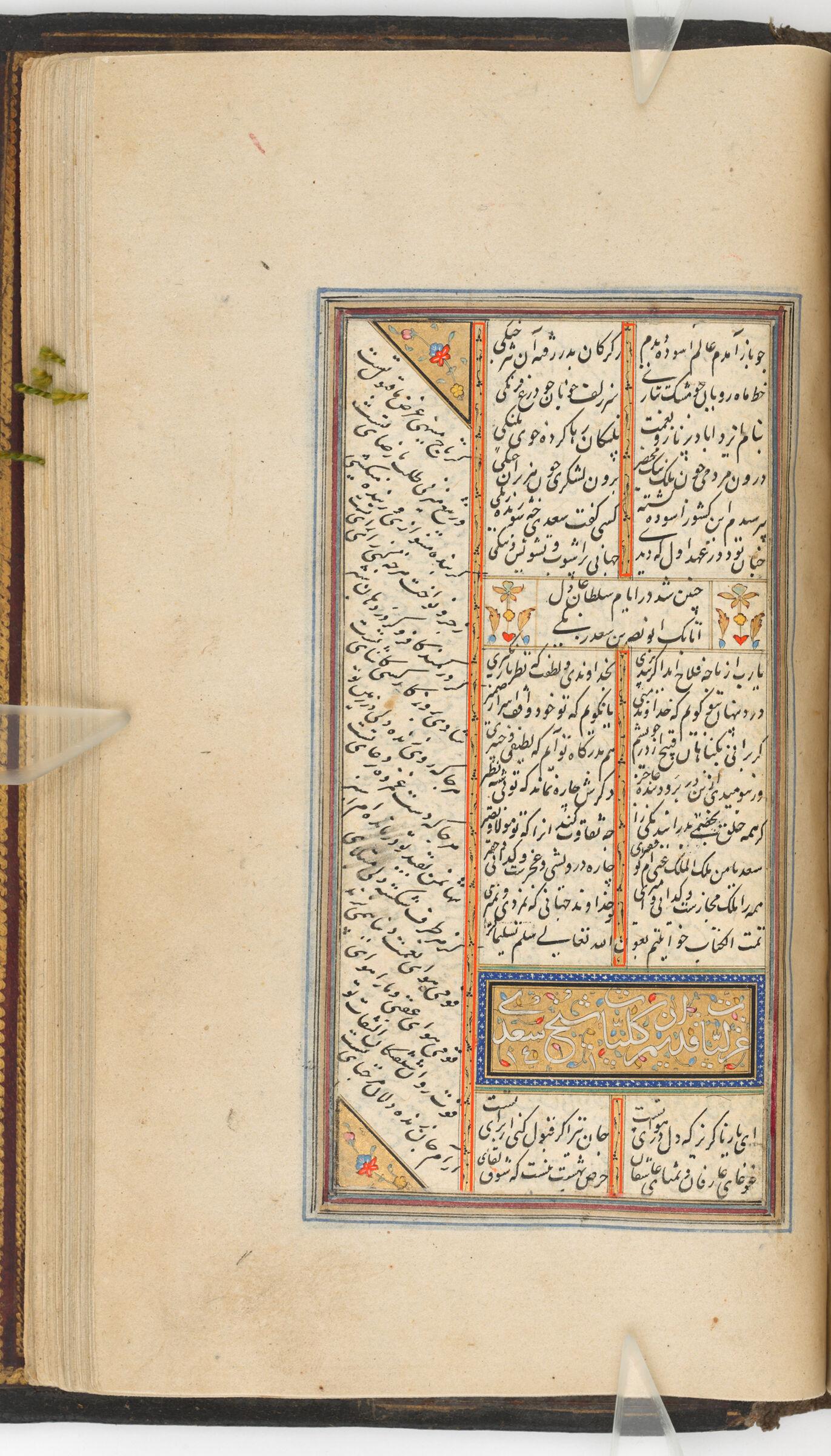 Text Folio With An Illuminated Heading (Text Recto; Text Folio With An Illuminated Headingverso Of Folio 305), From A Manuscript Of The Kulliyat Of Sa'di